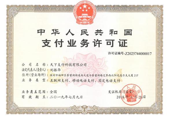天下支付科技有限公司简介(原深圳市国采支付科技有限公司)