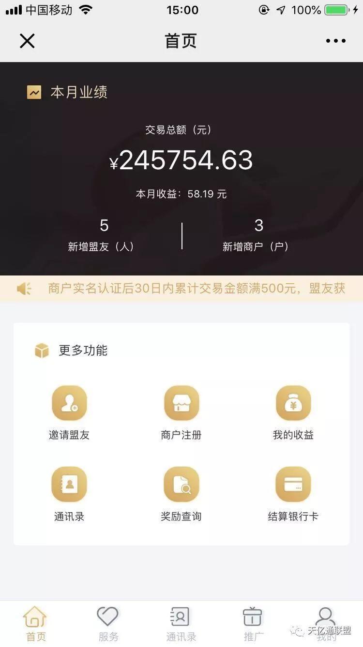 天亿通联盟│系统优化更新通知